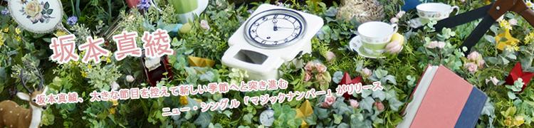 坂本真綾、大きな節目を控えて新しい季節へと突き進む ニュー・シングル「マジックナンバー」がリリース