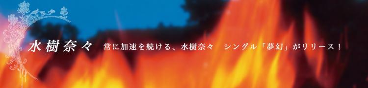 常に加速を続ける、水樹奈々 シングル「夢幻」がリリース!