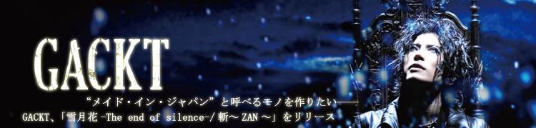 """【GACKT interview】 """"メイド・イン・ジャパン""""と呼べるモノを作りたい——GACKT、「雪月花—The end of silence—/斬〜ZAN〜」をリリース"""