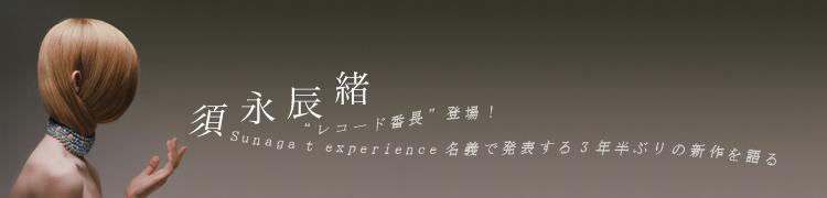 """【須永辰緒interview】""""レコード番長""""登場! Sunaga t experience名義で発表する3年半ぶりの新作を語る"""