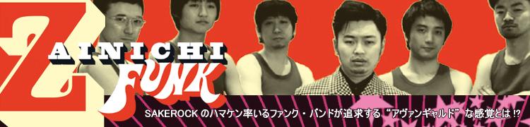 """SAKEROCKのハマケン率いるファンク・バンドが追求する""""アヴァンギャルド""""な感覚とは!?"""