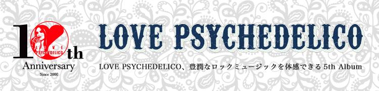 LOVE PSYCHEDELICO、豊潤なロックミュージックを体感できる5th Album