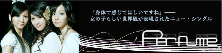 【Special Interview】Perfume、女の子らしい世界観が表現されたニュー・シングル