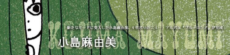 新たなモードに突入した小島麻由美、4年ぶりのニュー・アルバム『ブルーロンド』が完成!