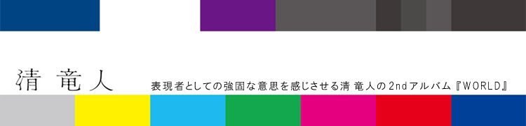 表現者としての強固な意思を感じさせる清 竜人の2ndアルバム『WORLD』完成!