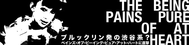 【ペインズ・オブ・ビーイング・ピュア・アット・ハートinterview】ブルックリン発の渋谷系?——ペインズ・オブ・ビーイング・ピュア・アット・ハートに直撃
