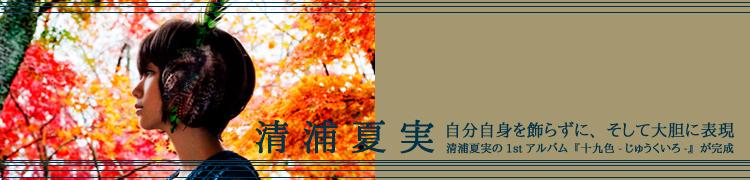 自分自身を飾らずに、そして大胆に表現 清浦夏実の1stアルバム『十九色—じゅうくいろ—』が完成
