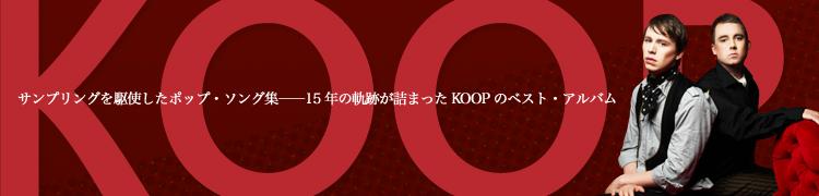 【KOOP interview】サンプリングを駆使したポップ・ソング集——15年の軌跡が詰まったKOOPのベスト・アルバム