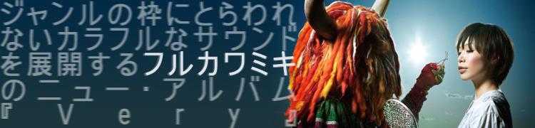 ジャンルの枠にとらわれないカラフルなサウンドを展開するフルカワミキのニュー・アルバム『Very』