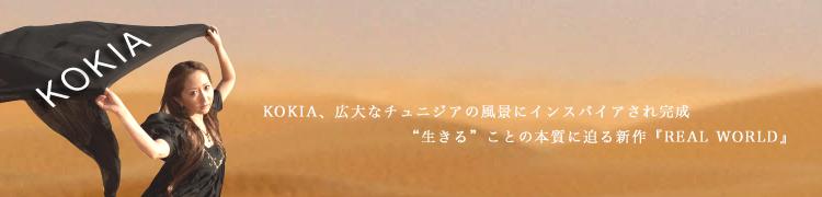 KOKIA������ʥ���˥��������ʤ˥��ѥ������촰�� ��������ɤ��Ȥ��ܼ������뿷���REAL WORLD��