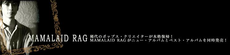 稀代のポップス・クリエイターが本格復帰! MAMALAID RAGがニュー・アルバムとベスト・アルバムを同時発売!
