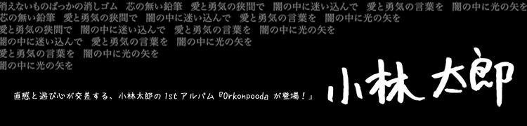 直感と遊び心が交差する、小林太郎の1stアルバム『Orkonpood』が登場!