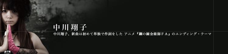 中川翔子、新曲は初めて単独で作詞をした アニメ『鋼の錬金術師FA』のエンディング・テーマ