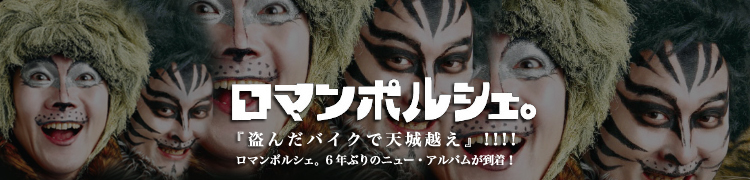 『盗んだバイクで天城越え』!!!! ロマンポルシェ。6年ぶりのニュー・アルバムが到着!
