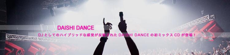 DJとしてのハイブリッドな感覚が反映されたDAISHI DANCEの初ミックスCDが登場!