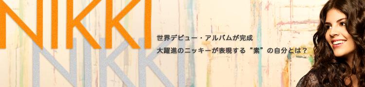 """世界デビュー・アルバムが完成—大躍進のニッキーが表現する""""素""""の自分とは?"""