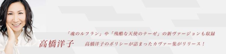 「魂のルフラン」や「残酷な天使のテーゼ」の新ヴァージョンも収録 高橋洋子のポリシーが詰まったカヴァー集がリリース!