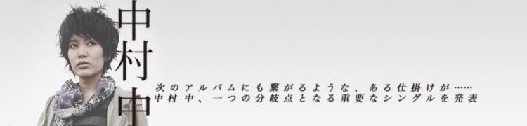 次のアルバムにも繋がるような、ある仕掛けが…… 中村 中、一つの分岐点となる重要なシングルを発表