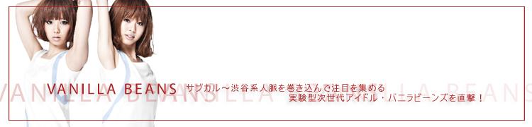 サブカル〜渋谷系人脈を巻き込んで注目を集める実験型次世代アイドル・バニラビーンズを直撃!
