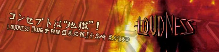 """コンセプトは""""地獄""""! LOUDNESS『KING OF PAIN 因果応報』を高崎晃が語る"""