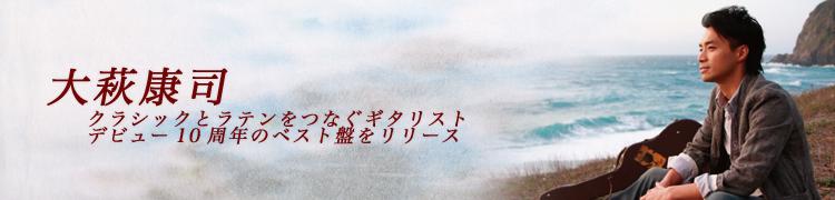 大萩康司 クラシックとラテンをつなぐギタリスト、デビュー10周年のベスト盤をリリース