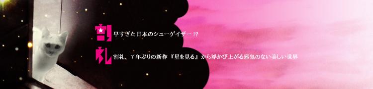 早すぎた日本のシューゲイザー!? 割礼、7年ぶりの新作『星を見る』から浮かび上がる邪気のない美しい世界