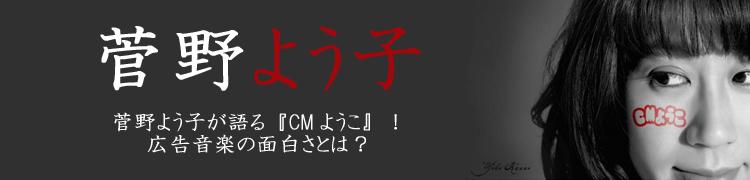 菅野よう子が語る『CMようこ』!広告音楽の面白さとは?