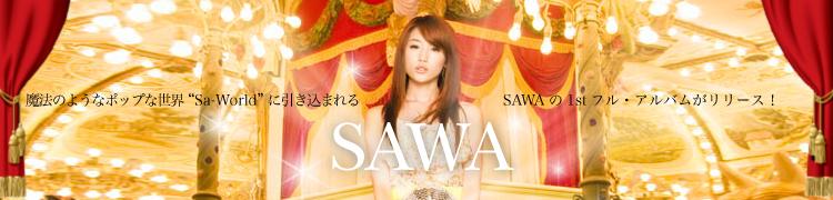 """魔法のようなポップな世界""""Sa-World""""に引き込まれる SAWAの1stフル・アルバムがリリース!"""