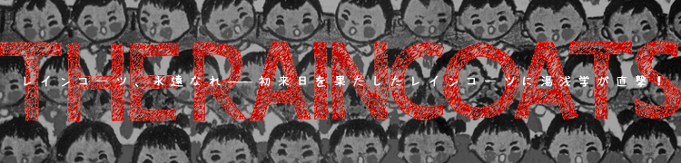 【レインコーツ interview】レインコーツ、永遠なれ——初来日を果たしたレインコーツに湯浅学が直撃!