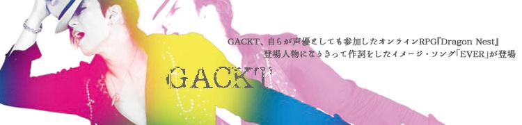 GACKT、自らが声優としても参加したオンラインRPG『Dragon Nest』 登場人物になりきって作詞をしたイメージ・ソング「EVER」が登場