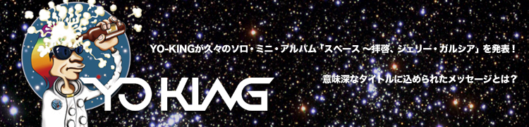 YO-KINGがソロ・ミニ・アルバム『スペース 〜拝啓、ジェリー・ガルシア』を発表! 意味深なタイトルに込められたメッセージとは?