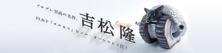 【吉松隆interview】 プログレ至高の名作、EL&P「タルカス」をフル・オーケストラ化!