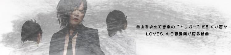 """自由を求めて音楽の""""トリガー""""を引くか否か——LOVES.の日暮愛葉が語る新曲"""