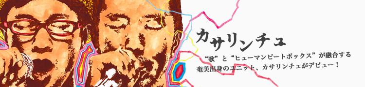 """""""歌""""と""""ヒューマンビートボックス""""が融合する 奄美出身のユニット、カサリンチュがデビュー!"""
