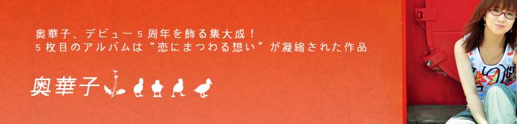 """奥華子、デビュー5周年を飾る集大成! 5枚目のアルバムは""""恋にまつわる想い""""が凝縮された作品"""