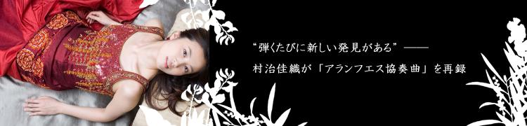 "【Special Interview】""弾くたびに新しい発見がある""---村治佳織が「アランフエス協奏曲」を再録音"
