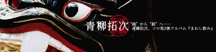 """""""静""""から""""動""""へ──青柳拓次、ソロ第2弾アルバム『まわし飲み』"""
