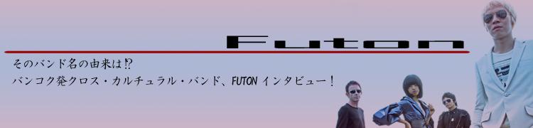 そのバンド名の由来は!?——バンコク発クロス・カルチュラル・バンド、FUTON インタビュー!