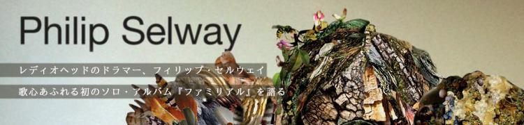 レディオヘッドのドラマー、フィリップ・セルウェイ—歌心あふれる初のソロ・アルバム『ファミリアル』を語る