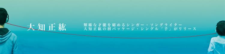 類稀な才能を秘めるシンガー・ソングライター 大知正紘の初パッケージ・シングル「手」がリリース