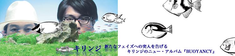 新たなフェイズへの突入を告げるキリンジのニュー・アルバム『BUOYANCY』