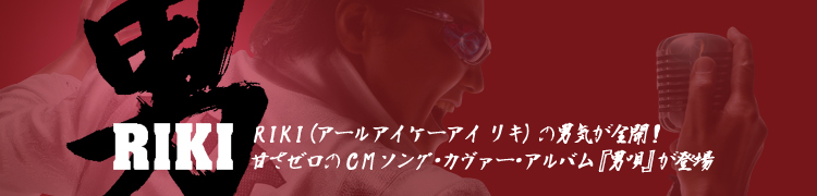 RIKI(アールアイケーアイ リキ)の男気が全開! 甘さゼロのCMソング・カヴァー・アルバム『男唄』が登場