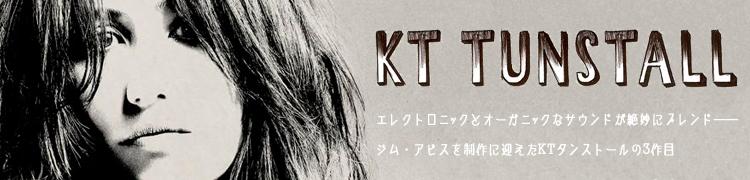 【KTタンストール interview】エレクトロニックとオーガニックなサウンドが絶妙にブレンド——ジム・アビスを制作に迎えたKTタンストールの3作目