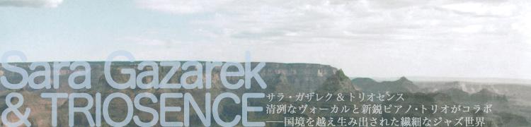 【サラ・ガザレク&トリオセンス interview】清冽なヴォーカルと新鋭ピアノ・トリオがコラボ—国境を越え生み出された繊細なジャズ世界