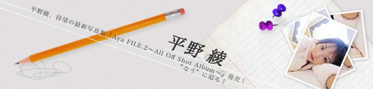"""平野綾、待望の最新写真集『Aya FILE.2〜All Off Shot Album〜』発売! """"なう""""に迫る!"""