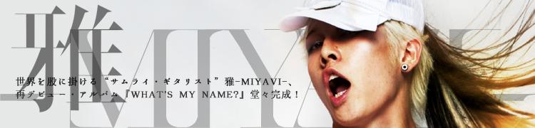 """世界を股に掛ける""""サムライ・ギタリスト""""雅-MIYAVI-、再デビュー・アルバム『WHAT"""