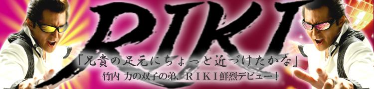 「兄貴の足元にちょっと近づけたかな」——竹内 力の双子の弟、RIKI鮮烈デビュー!