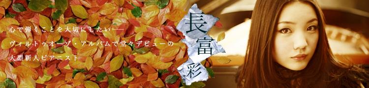 【長富 彩】 心で弾くことを大切にしたい—ヴィルトゥオーゾ・アルバムで堂々デビューの大型新人ピアニスト