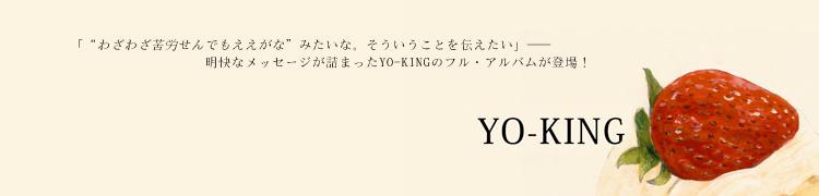"""「""""わざわざ苦労せんでもええがな""""みたいな。そういうことを伝えたい」──明快なメッセージが詰まったYO-KINGのフル・アルバムが登場!"""