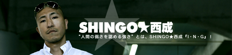"""""""人間の弱さを認める強さ""""とは、SHINGO★西成『I・N・G』!"""